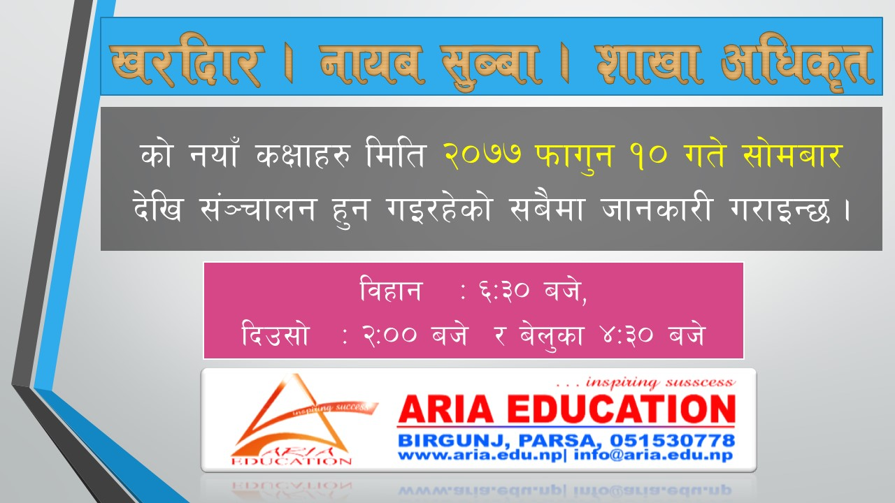aria education